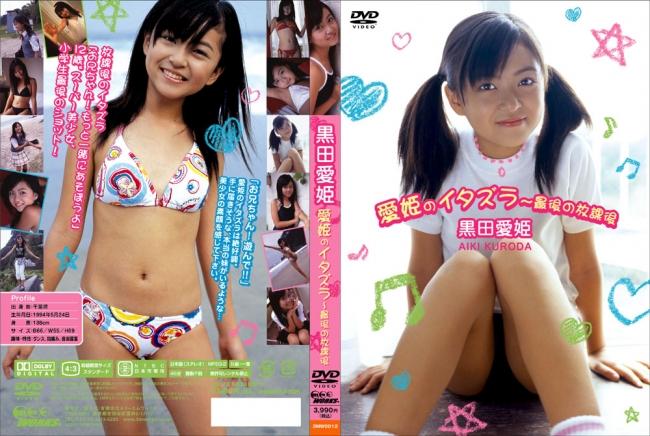 黒田愛姫 | 愛姫のイタズラ ~最後の放課後 | DVD