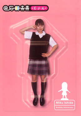 石田未来 | 石田未来ファンブック @石田未来 ~E-メール~ | 写真集