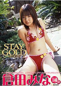 倉田みな | STAY GOLD | 写真集