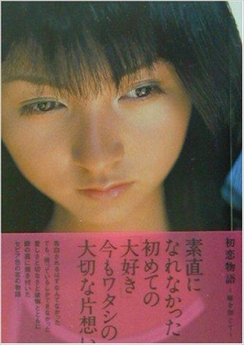 桜木睦子 | 初恋物語 | DVD