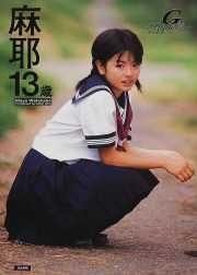 渡辺麻耶   麻耶13歳   写真集