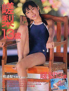 桐嵯梨 | 嵯梨13歳 | 写真集