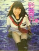 森彩香 | 彩香11歳 | 写真集