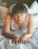 小林万桜 | 万桜13歳 ~豊潤~ | 写真集