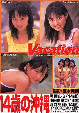 黒瞳ルミ, 浅田由里菜, 堀井見緒  | Vacation | 写真集