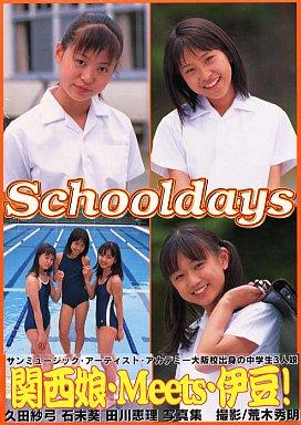 久田紗弓, 石末葵, 田川恵理 | School days | 写真集