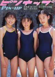 高橋恵, 遠江咲子, 塩谷瑞季 | ピンナップ | 写真集