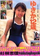 杉林志佳 | ゆきか12歳 | 写真集