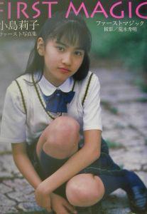小島莉子 | ファーストマジック | 写真集