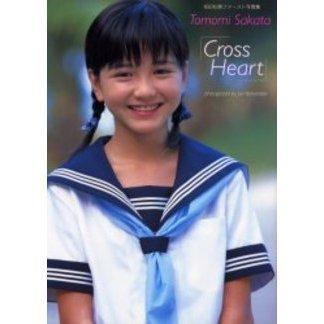 坂田知美 | Cross heart | 写真集