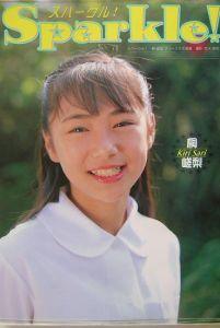 桐嵯梨 | Sparkle! | 写真集