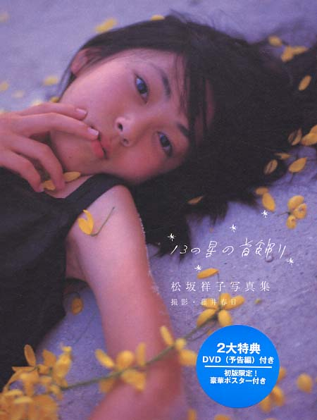 松坂祥子   13の星の首飾り   写真集