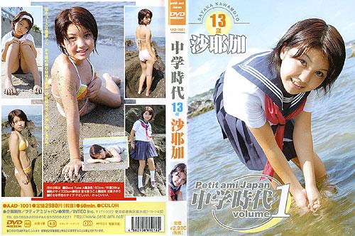 河本沙耶加 | 中学時代 1 | DVD