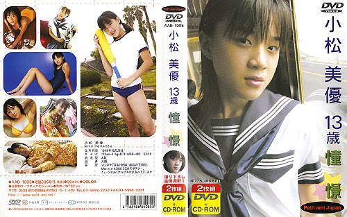 小松美優   憧憬   DVD