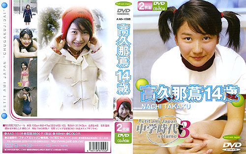 高久那蔦 | 中学時代 3 | DVD