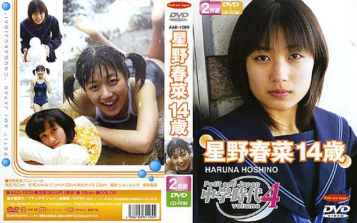 星野春菜 | 中学時代 4 | DVD