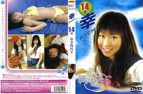 岩本幸 | 中学時代 6 | DVD