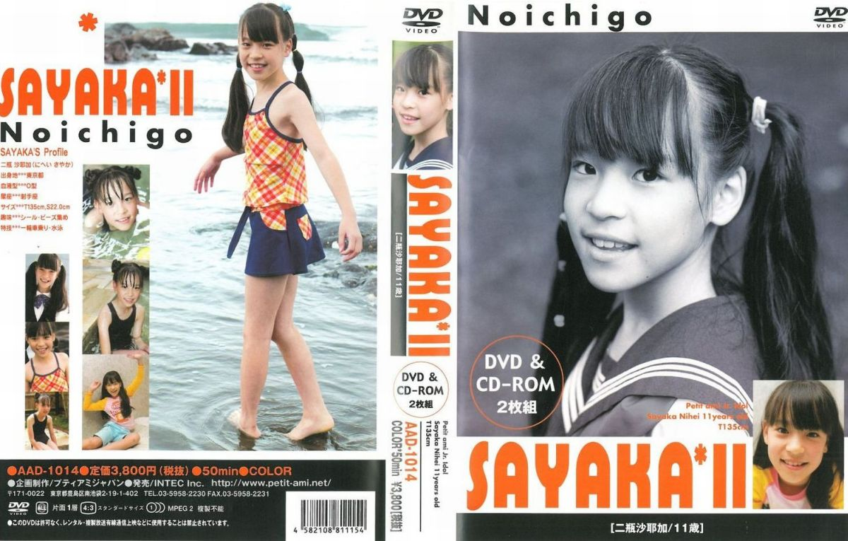二瓶紗耶加 | SAYAKA 11 | DVD