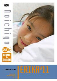 二瓶絵里加 | ERIKA 11 | DVD
