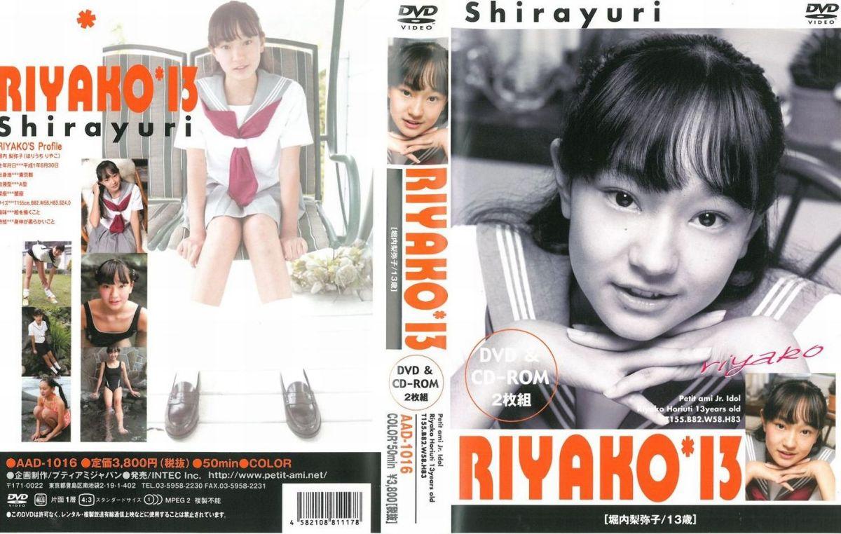 堀内梨弥子 | RIYAKO 13 | DVD