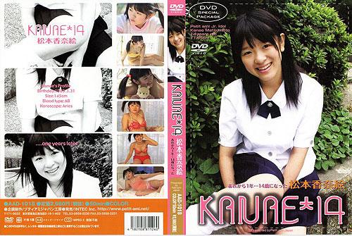 松本果奈絵 | KANAE 14 | DVD