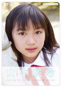 山中咲希 | 山中咲希 9歳 | DVD