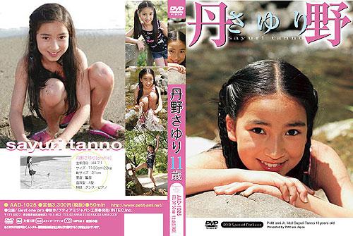 丹野さゆり   丹野さゆり 11歳   DVD