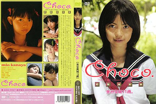 金谷美緒 | Choco | DVD