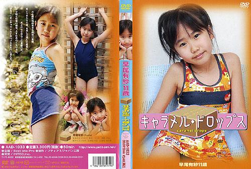 早尾有紗 | キャラメル・ドロップス | DVD