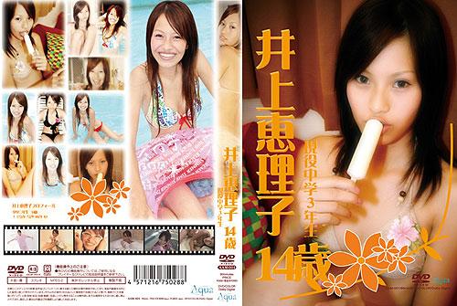 井上恵理子 | 井上恵理子14歳 | DVD