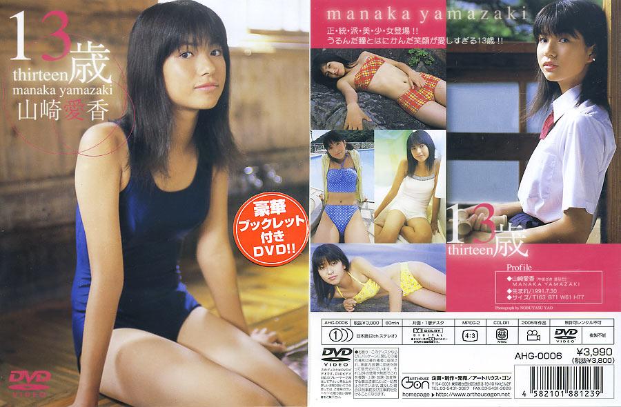 山崎愛香 | 13歳 thirteen | DVD