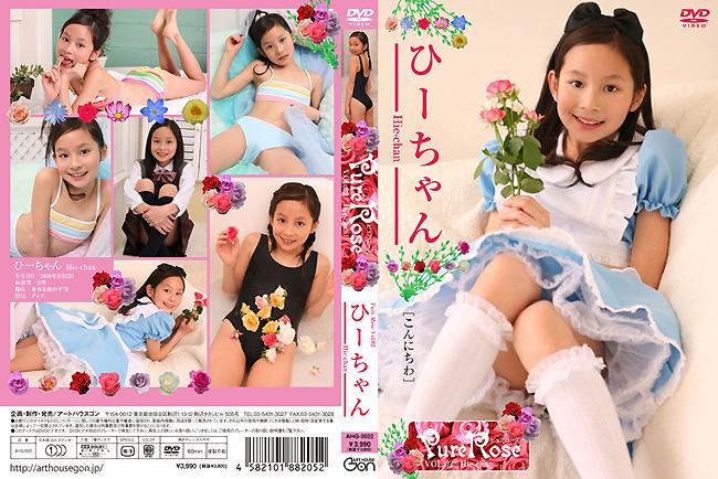 ひーちゃん | ピュアローズ Vol.02 | DVD
