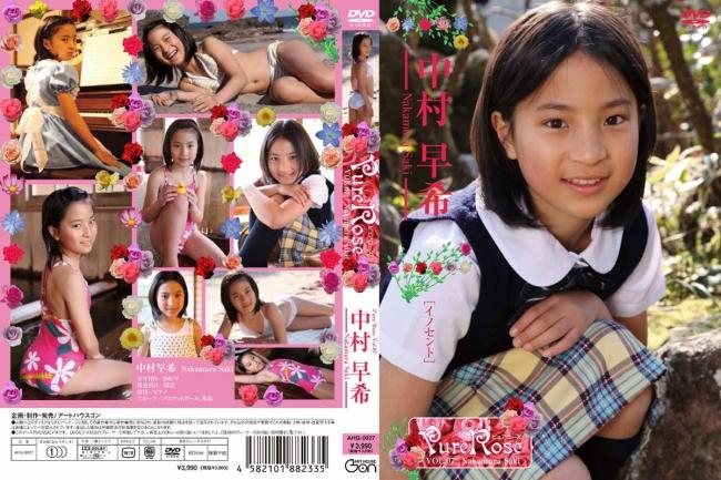 中村早希 | ピュアローズ Vol.07 | DVD