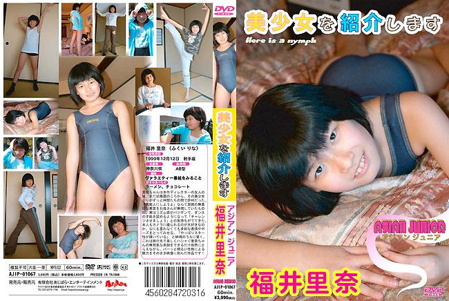 福井里奈 | ASIAN JUNIOR 美少女を紹介します | DVD