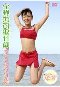 小野由可里 | あすなろ日記 | DVD