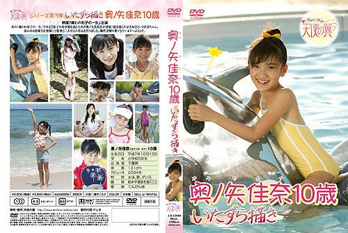 奥ノ矢佳奈 | いたずら描き | DVD