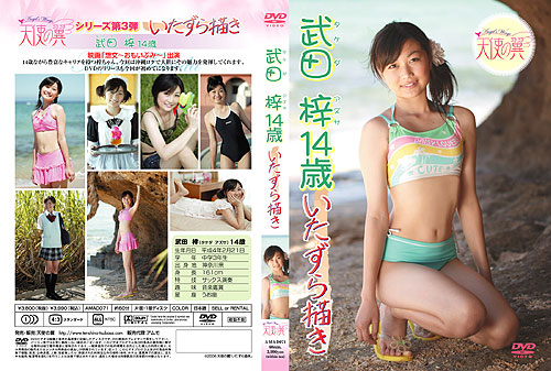 武田梓 | いたずら描き | DVD
