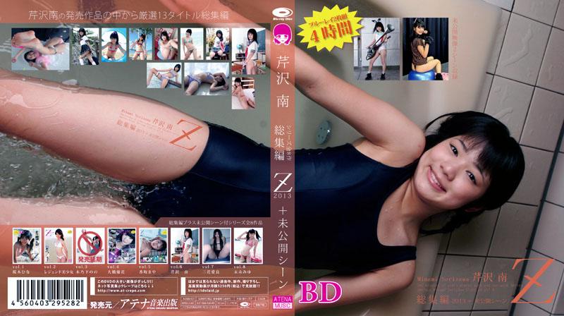 芹沢南 | 総集編Z+未公開シーン | Blu-ray