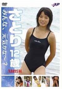 さとり   Angel Kiss 04   DVD