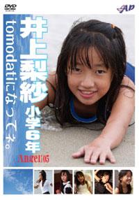 井上梨紗 | Angel Kiss 05 | DVD