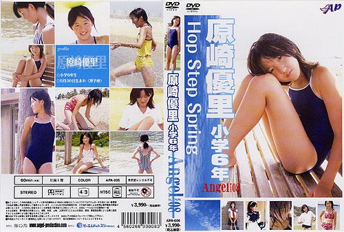原崎優里   Angel Kiss 08   DVD