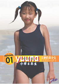 yuuna | 天使的美少女エピソード 1 | DVD