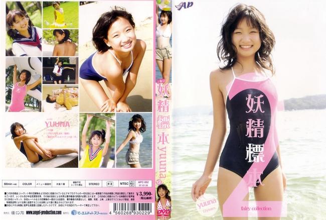 yuuna | 妖精標本 | DVD