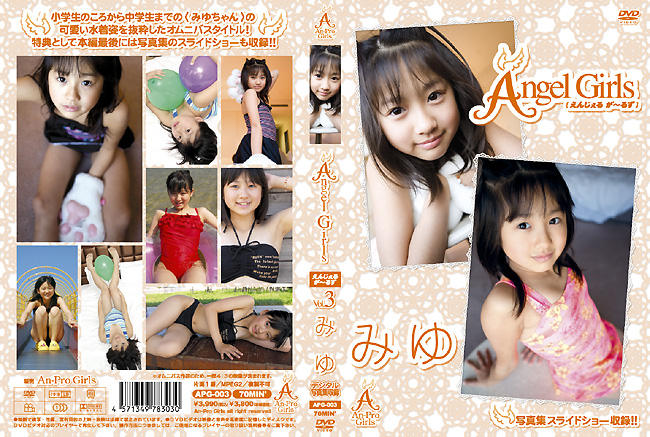 みゆ | Angel GIRLS vol.3 | DVD