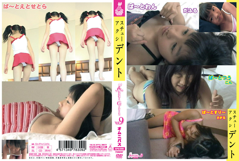 不明 | Angel GIRLS vol.9 オムニバス | DVD