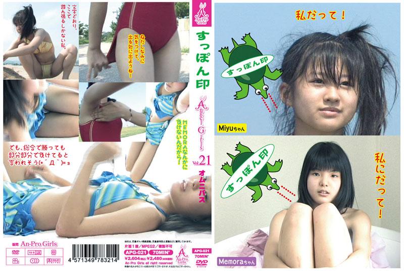 みゆ, めもら | Angel GIRLS vol.21 | DVD