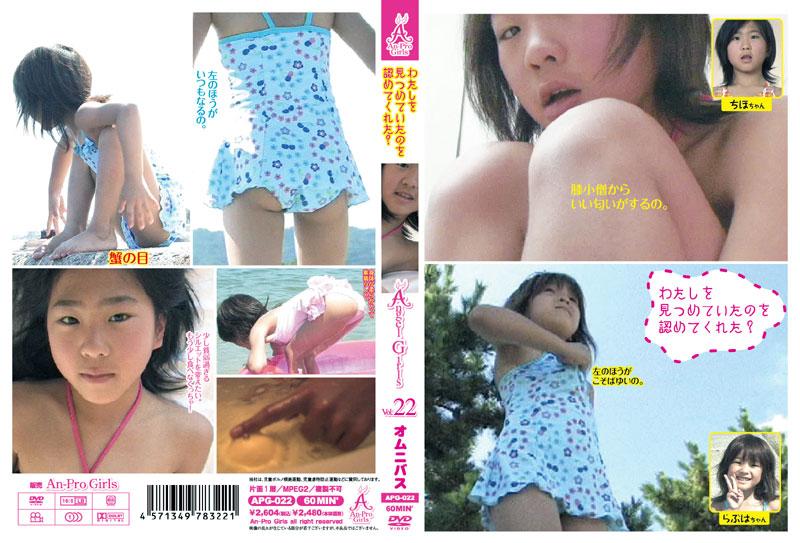 らぶは, ちほ | Angel GIRLS vol.22 | DVD