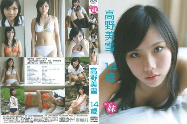 高野美雪   ぼくらの妹   DVD