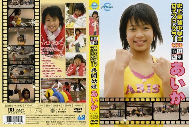 あいか | 史上最強中学生女子プロレスラー 常夏娘 | DVD