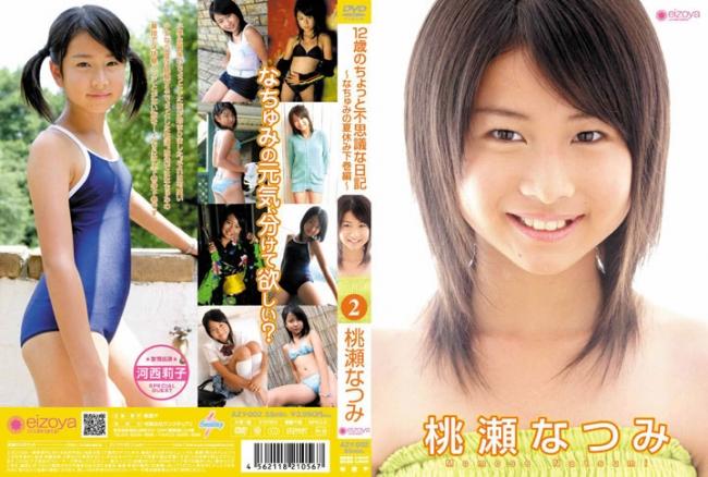 桃瀬なつみ | 桃瀬なつみ12歳のちょっと不思議な日記 ~なちゅみの夏休み下巻編~ | DVD